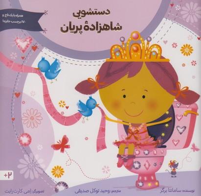 دستشويي-شاهزاده-پريان