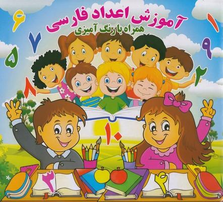 تصویر آموزش اعداد فارسي همراه بارنگ آميزي