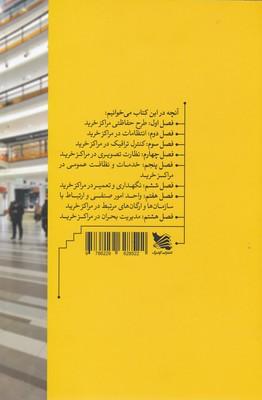 تصویر مديريت امور اجرايي در مراكز خريد