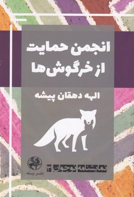 نمايشنامه-نوجوان3-انجمن-حمايت-ازخرگوش-ها