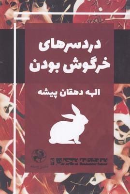 نمايشنامه-نوجوان4-دردسرهاي-خرگوش-بودن