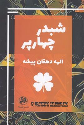 نمايشنامه-نوجوان5-شبدر-چهارپر