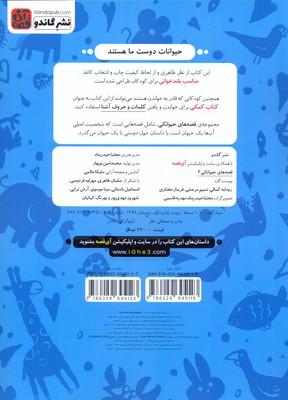 تصویر قصه هاي حيوانكي 2
