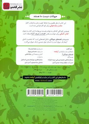 تصویر قصه هاي حيوانكي 3