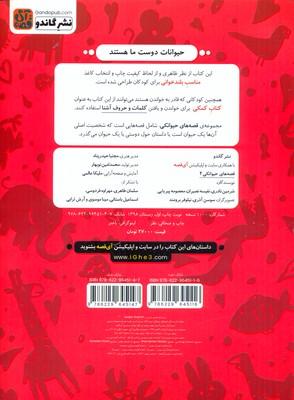 تصویر قصه هاي حيوانكي 4