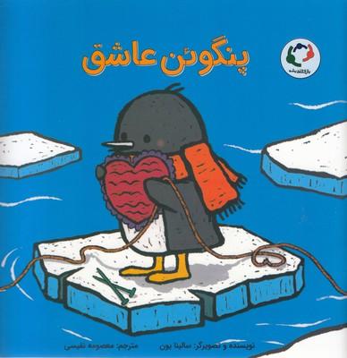 پنگوئن-عاشق