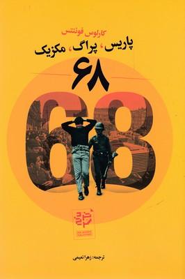68-پاريس،-پراگ،-مكزيك