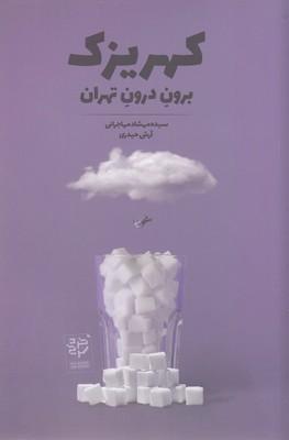 كهريزك-برون-درون-تهران