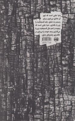 تصویر اپراي مردگان