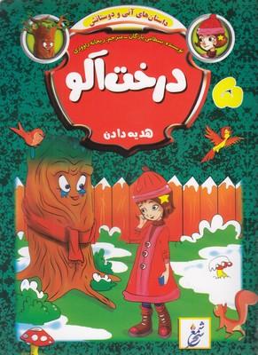 داستان-هاي-آني-و-دوستانش-5-درخت-آلو
