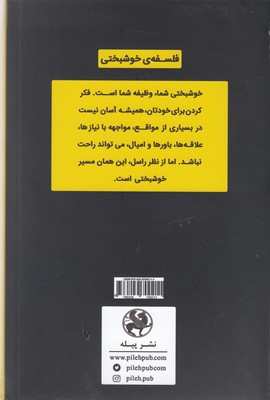 تصویر فتح خوشبختي
