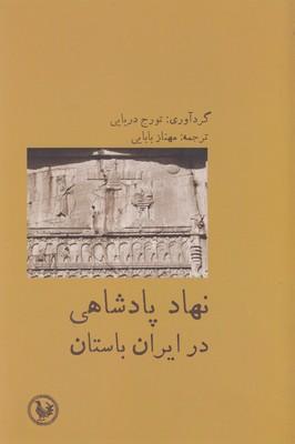 نهاد-پادشاهي-در-ايران-باستان