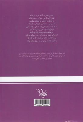 تصویر شاهراه شريعت آن جلد پنجم