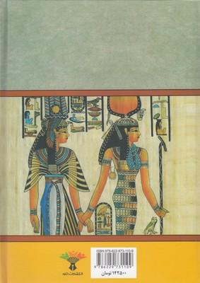تصویر كنيز ملكه مصر