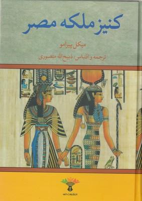 کنیز-ملکه-مصر