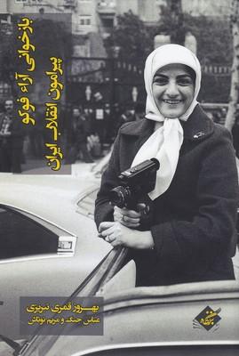 بازخواني-آرا-فوكو-پيرامون-انقلاب-ايران