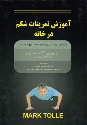 آموزش-تمرينات-شكم-در-خانه