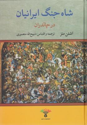 شاه-جنگ-ايرانيان