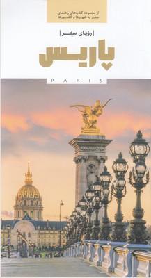روياي-سفر-پاريس