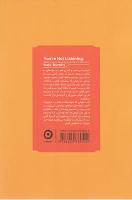 تصویر بايد به هم گوش بدهيم-دراهميت شنيدن وشنيده شدن