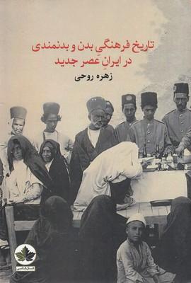 تاريخ-فرهنگي-بدن-و-بدنمندي-در-ايران-عصر-جديد