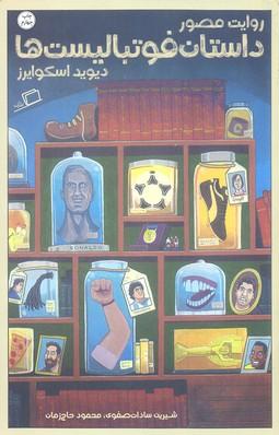روايت-مصور-داستان-فوتباليست-ها