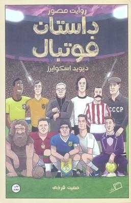 روايت-مصور-داستان-فوتبال