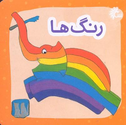 فيل-كوچولو--رنگ-ها