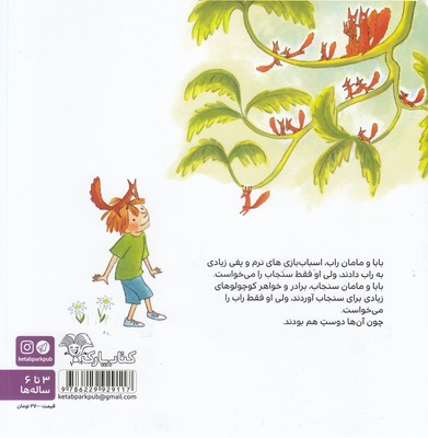 تصویر قصه هاي رنگين كمان 5-راب و سنجاب