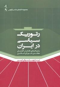 رتوريك-سياسي-در-ايران