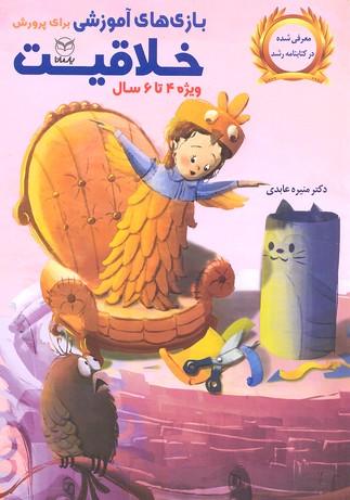بازي-هاي-آموزشي-براي-پرورش-خلاقيت-4-تا-6سال