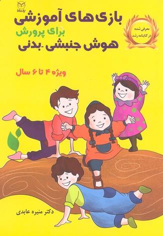 بازي-هاي-آموزشي-براي-پرورش-هوش-جنبشي-بدن4-6سال