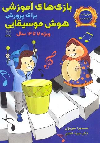 بازي-هاي-آموزشي-براي-پرورش-هوش-موسيقيايي