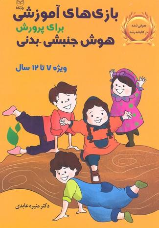 بازي-هاي-آموزشي-براي-پرورش-هوش-جنبشي-بدن7-12