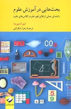 بحث-هايي-در-آموزش-علوم