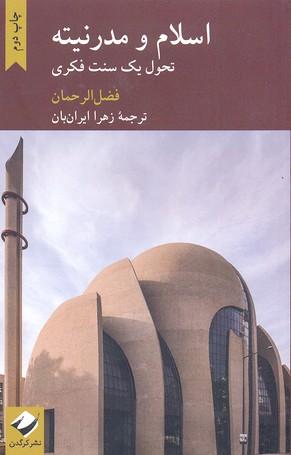 اسلام-مدرنيته
