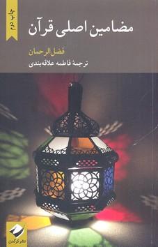 مضامين-اصلي-قرآن