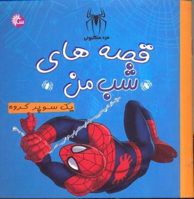 قصه-هاي-شب-من-مرد-عنكبوتي