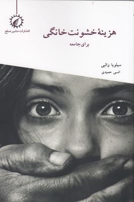 تصویر هزينه خشونت خانگي براي جامعه