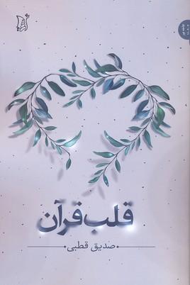 قلب-قرآن