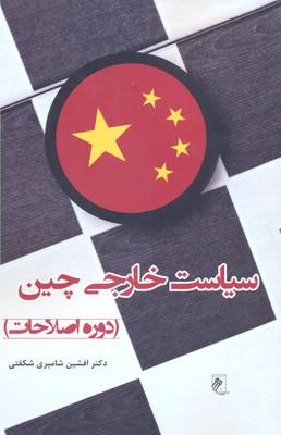سياست-خارجي-چين