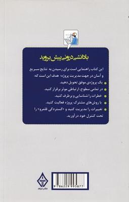تصویر رازهاي مديريت پروژه
