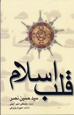 قلب-اسلام
