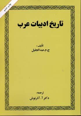 تاريخ-ادبيات-عرب-