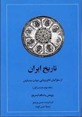 تاريخ-ايران-كمبريج(3-قسمت1)از-سلوكيان-تا-ساسانيان