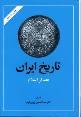 تاريخ-ايران-بعد-از-اسلام