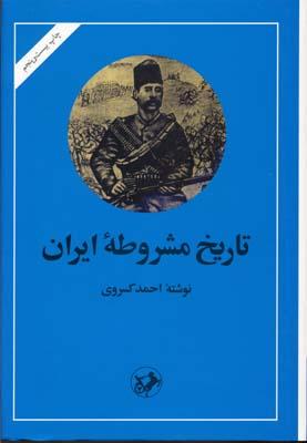 تاریخ-مشروطه-ایران