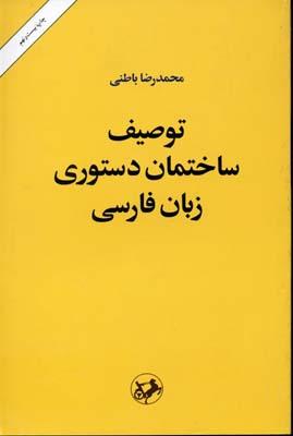توصيف-ساختمان-دستوري--زبان-فارسي