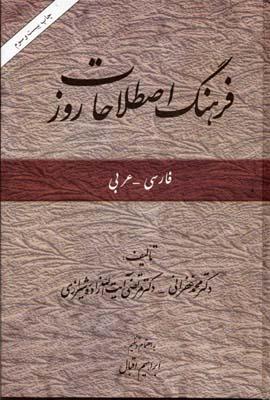 فرهنگ-اصطلاحات-روز(فارسي-عربي)