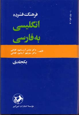 فرهنگ(فشرده-آريانپور)انگليسي-فارسي